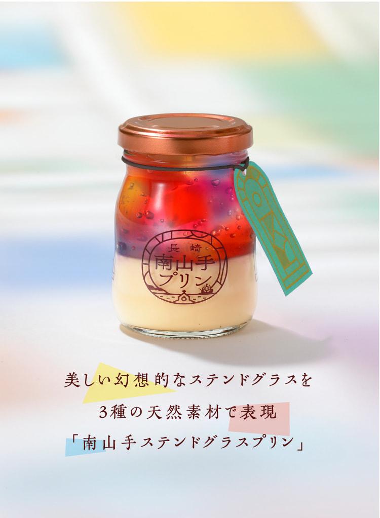 長崎のプリン専門店「南山手プリン」美しい幻想的なステンドグラスを3種の天然素材で表現「ステンドグラスプリン」