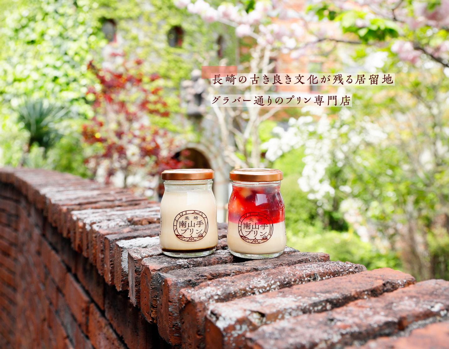 長崎のプリン専門店「南山手プリン」長崎の古き良き文化が残る居留地グラバー通りのプリン専門店