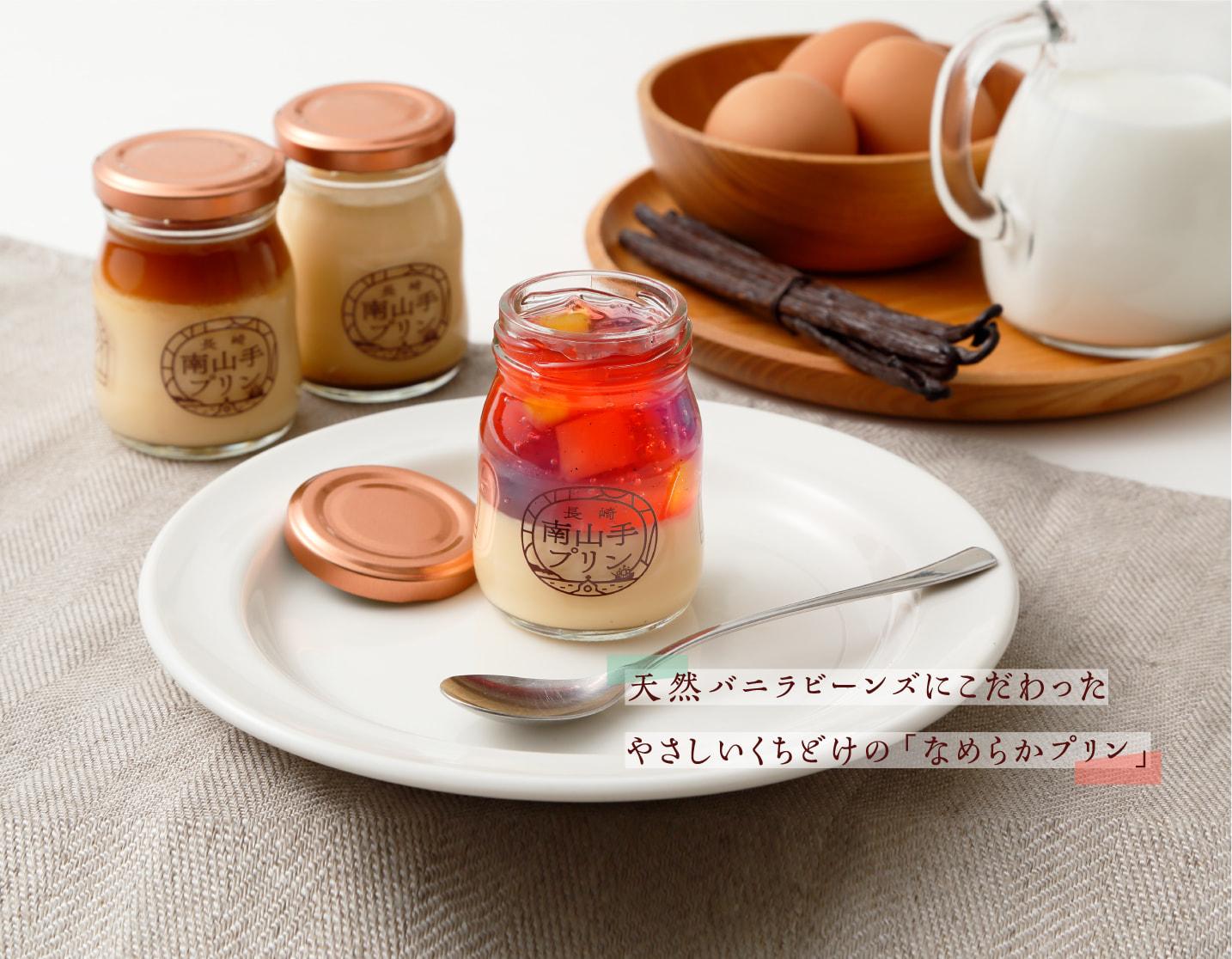 長崎のプリン専門店「南山手プリン」天然バニラビーンズにこだわったやさしいくちどけの「なめらかプリン」