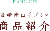 南山手プリン商品紹介
